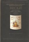 Купить книгу Локхарт Р. Б. - Виски. Шотландский секрет глазами английского шпиона