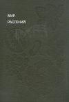 Купить книгу Смирнов, А.В. - Мир растений