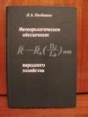 Купить книгу Хандожко, Л.А. - Метеорологическое обеспечение народного хозяйства