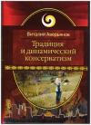 Купить книгу Аверьянов, Виталий - Традиция и динамический консерватизм