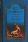 Непомнящий Николай Николаевич - 100 великих загадок русской истории.
