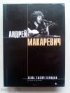 Купить книгу Макаревич Андрей - Семь тысяч городов: Стихи и песни