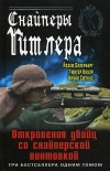 Купить книгу Оллерберг Й., Бауэр Г., Сюткус Б. - Снайперы Гитлера. Откровения убийц со снайперской винтовкой