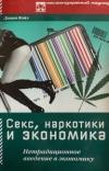 Купить книгу Койл Диана. - Секс, наркотики и экономика: Нетрадиционное введение в экономику. `2-е изд. (``Нестандартный подход``)