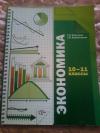 Купить книгу Королева Г. Э.; Бурмистрова Т. В. - Экономика: 10 - 11 классы: учебник для учащихся общеобразовательных учреждений