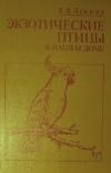 Купить книгу Лукина Е. В. - Экзотические птицы в нашем доме.
