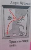 Бурдан Анри. - Трагический рейс. Спасение на необитаемом острове.