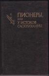 Купить книгу Купер Джеймс Фенимор - Пионеры, или у истоков Саскуиханны