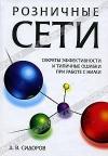 Купить книгу Сидоров Д. В. - Розничные сети