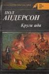 Купить книгу Андерсон, Пол - Круги ада