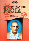 Купить книгу Свами Шивананда - Кундалини-Йога