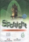 Купить книгу Ваулина, Ю.Е. - Spotlight 6: Workbook / Английский язык: Рабочая тетрадь. 6 класс