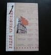 купить книгу Лидия Чуковская - с/с в 2 тт Прочерк У меня только том 1