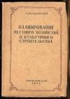 Купить книгу Володарский Л. - Планирование местного хозяйства и культурного строительства.