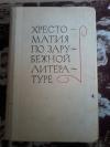 Купить книгу Сост. Скороденко В. А. - Хрестоматия по зарубежной литературе