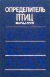 Купить книгу Второв, П. П.; Дроздов, Н. Н. - Определитель птиц фауны СССР: Пособие для учителей