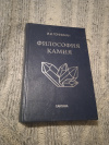 Купить книгу Гоникман Э. И. - Философия камня (научные и эзотерические параллели)