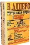 Купить книгу Алперс, Б. - Театральные очерки