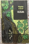 Купить книгу Кастро, Феррейра Де - Сельва