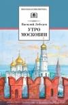 Купить книгу Лебедев Василий Алексеевич - Утро Московии.