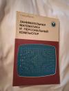 Купить книгу Косневски Чес - Занимательная математика и персональный компьютер