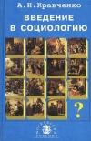 Купить книгу А. И. Кравченко - Введение в социологию