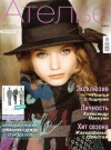 купить книгу  - Ателье №11 2010