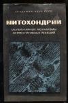 Обменять книгу  - Митохондрии. Молекулярные механизмы ферментативных реакций.