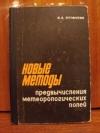 Купить книгу Лутфулин, И.З. - Новые методы предвычисления метеорологических полей