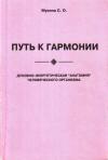 """Купить книгу С. О. Мухина - Путь к гармонии. Духовно - энергетическая """"анатомия"""" человеческого организма"""