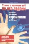 Купить книгу Финчем Дж. - Узнать о человеке все по его ладони. Обучение настоящей хиромантии за 24 часа
