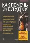 Купить книгу Заостровская Е. Ю. - Как помочь желудку