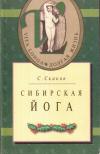 Купить книгу С. И. Скаков - Сибирская йога