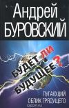Купить книгу А. Буровский - Будет ли будущее?