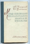 Башаринов А. Е., Флейшман Б. С. - Методы статистического последовательного анализа и их приложения.