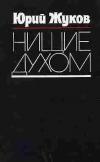 Купить книгу Жуков, Юрий - Нищие духом. Записки политического обозревателя