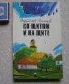 Димаров А. - Со щитом и на щите (книга для детей)