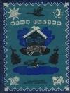 Купить книгу Сост. М. Боголюбская и А. Табенкина - Наши сказки. Книга 2