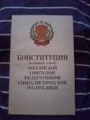 Купить книгу  - Конституция (основной закон) Российской Советской Федеративной Социалистической Республики