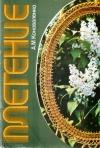 Купить книгу А. М. Коноваленко - Плетение