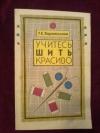 Купить книгу Воротилова Т. Е. - Учитесь шить красиво