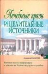 Александр Бобров - Лечебные грязи и целительные источники
