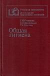 Купить книгу Г. И. Румянцев, Е. П. Вишневская, Т. А. Козлова - Общая гигиена