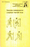 Купить книгу В. Н. Попенко - Закалка поверхности ударных частей тела
