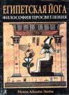 Купить книгу Муата Абхайя Эшби - Египетская йога. Философия просветления