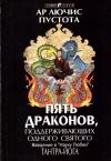 """Купить книгу Ар Лючис Пустота - Пять драконов, поддерживающих одного святого. Введение в """"Науку любви"""" Тантра-йога"""