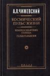 Купить книгу А. Л. Чижевский - Космический пульс жизни: Земля в объятиях Солнца. Гелиотараксия