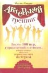 Купить книгу Кипнис М. - Актерский тренинг. Более 100 игр, упражнений и этюдов, которые помогут вам стать первоклассным актером