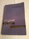 Купить книгу Скрипов Ф. И. - Курс лекций по радиоспектроскопии