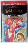 Купить книгу Акунин Борис (Анатолий Брусникин) - Беллона